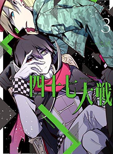 四十七大戦(3) (アース・スターコミックス)