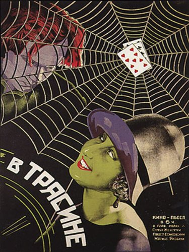 MAN WOMAN SPIDER WEB PLAYING CARDS B TPRCNHE VINTAGE POSTER CANVAS REPRO