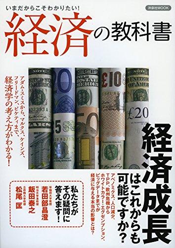 経済の教科書 (洋泉社MOOK)