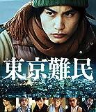 東京難民(Blu-ray)