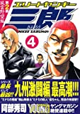 Elite Yankee Saburo Part 2 Fengyun ambition Hen (4) (Young Magazine Comics) (2006) ISBN: 4063614522 [Japanese Import]