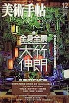美術手帖 2006年 12月号 [雑誌]