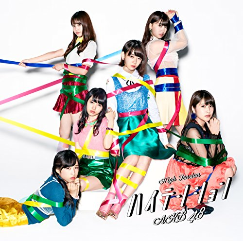 AKB48 / ハイテンション[DVD付通常盤E]