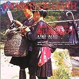 布に踊る人の手―中国貴州苗族 染織探訪18年