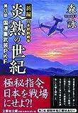 新編 日本朝鮮戦争 炎熱の世紀 第八部 国連重武装PKF (文芸社文庫 も 4-30)