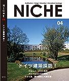 NICHE〈04〉ドイツ建築探訪!