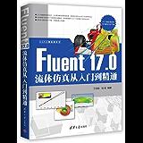 Fluent 17.0流体仿真从入门到精通
