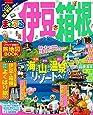 まっぷる 伊豆・箱根'18 (まっぷるマガジン)