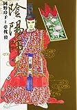 Onmyouji Vol. 4