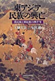 「東アジア 民族の興亡―漢民族と異民族の4千年」大林 太良 生田 滋