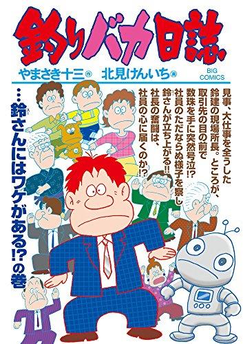 釣りバカ日誌 98 (ビッグコミックス)