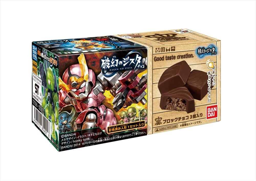 破幻のジスタ チョコ 10個入 BOX (食玩チョコ) B00JKCN26I