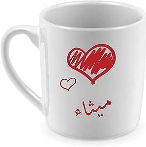 مج للقهوة والشاي طباعة حرارية،