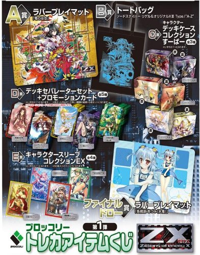 First of Z / X-Zillions of enemy X trading card lottery items - (1 unit) (japan import)