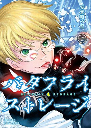 バタフライ・ストレージ 2 (リュウコミックス)