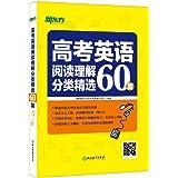 新东方·高考英语阅读理解分类精选60篇