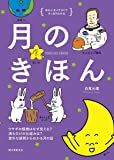 月のきほん: ウサギの模様はなぜ見える? 満ち欠けの仕組みは? 素朴な疑問からわかる月の話 (ゆかいなイラストですっきりわかる)