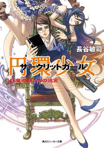 円環少女 5魔導師たちの迷宮 (角川スニーカー文庫)
