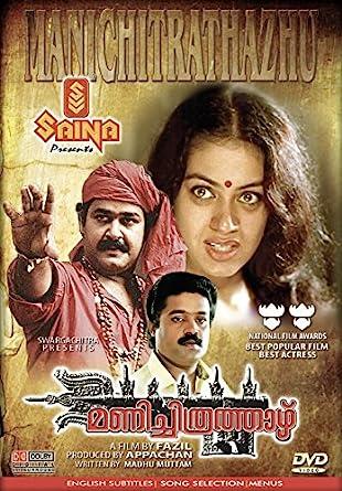 Amazoncom Manichitrathazhu Malayalam Dvd Classic Old Malayalam