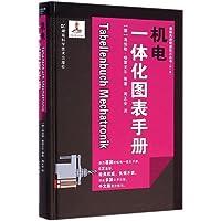 德国先进制造技术丛书(第1辑):机电一体化图表手册