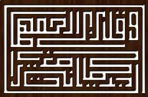 ليزرأرتس لوحة جدارية خشبية، وقل ربي ارحمهما كما ربياني صغيرا، بشكل هندسي مفرغ،60*60سم، 3 ملم - BD311651