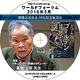 【DVD】高橋五郎 『天皇の金塊 ゴールデン・リリーの謎』<独白>日本人にこれだけは言い残しておきたい ワールドフォーラム2016年3月特別記念独演会
