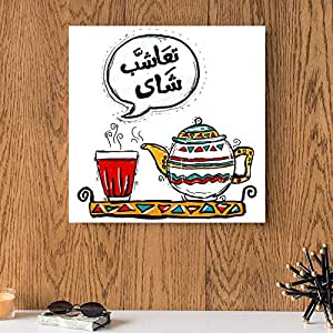 لوحه تعاشب شاي خشب مقاس 30x30 سم