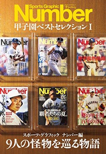 Number 甲子園ベストセレクションⅠ 9人の怪物を巡る物語 (文春e-book)