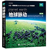 地球脉动:前所未见的自然之美(修订版)