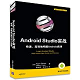 Android Studio实战快速、高效地构建Android应用