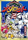 Volume 3 Medarot 2 (Kodansha Comics deluxe comic bonbon) (2000) ISBN: 4063343014 [Japanese Import]