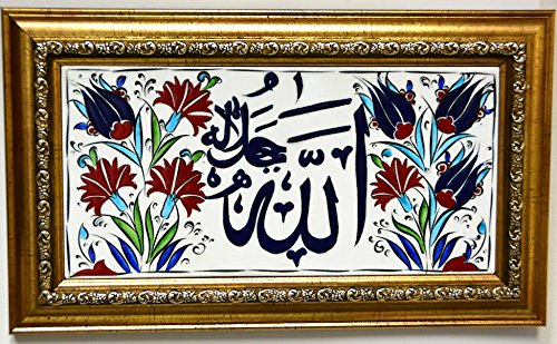 Hand Painted Turkish Ceramic Tile-Allah-1-gold frame by Nazar Turkish Imports