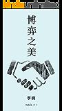 博弈之美:知乎李楠自选集 (知乎「盐」系列)