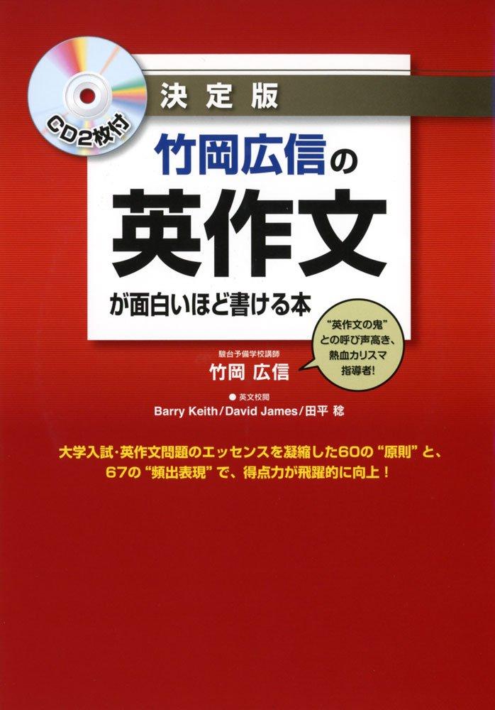 英作文のおすすめ参考書・問題集『竹岡広信の英作文が面白いほど書ける本』