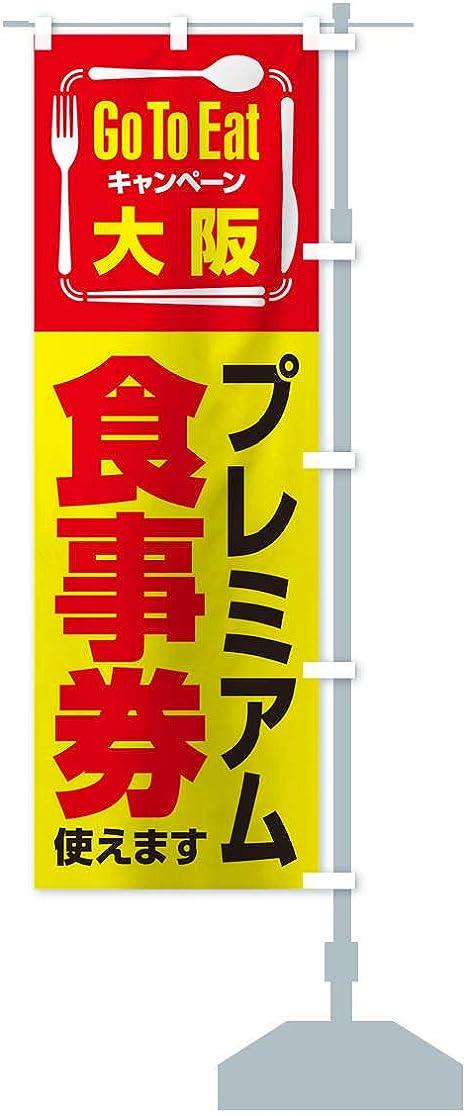 食事 大阪 券 プレミアム