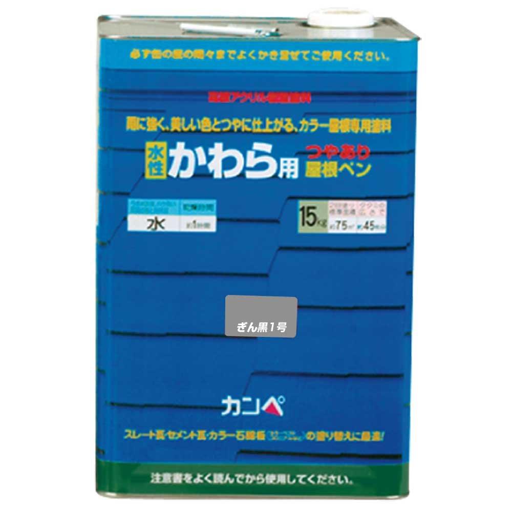 カンペハピオ 水性瓦用塗料 屋根ペン 銀黒1号 15KG B00IHW4GVC