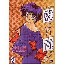 BLEU INDIGO T02 : AI YORI AOSHI