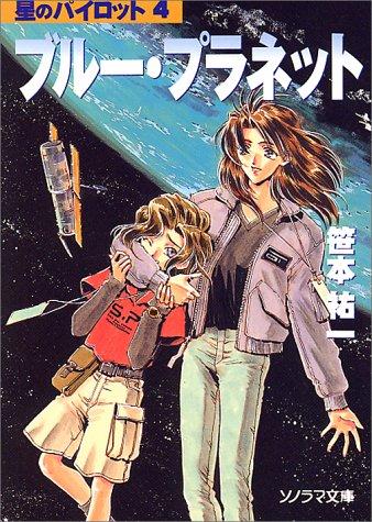 ブルー・プラネット―星のパイロット〈4〉 (ソノラマ文庫)