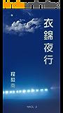 衣锦夜行:知乎 程毅南自选集 (知乎「盐」系列)