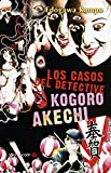 img - for LOS CASOS DEL DETECTIVE KOGORO AKECHI book / textbook / text book
