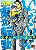4 Salaryman Kintaro Kintaro ISBN: 4081093938 (2007) [Japanese Import]