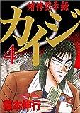 Tobaku Mokushiroku Kaiji 4