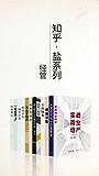 知乎盐系列经管套装 12 册(如何成为一个有钱的知识青年) (知乎「盐」系列)