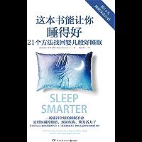 这本书能让你睡得好(一场横扫世界的睡眠革命!苹果iTunes健康类NO.1播客《模范健康秀》创始人送给你的睡眠圣经!) (博集健康养生系列)