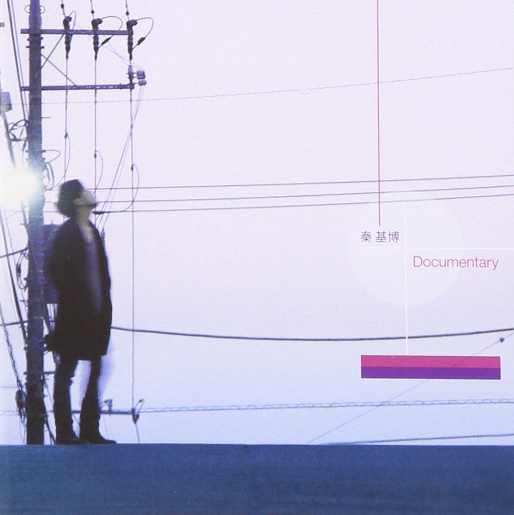 motohiro hata documentary