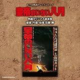 ANOKORO EIGA SOUNDTRACK SERIES KOUTEI NO INAI HACHIGATU EIGA ORIGINAL ONGAKU SHUU by Sony Japan