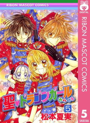 聖(セイント)・ドラゴンガールみらくる コミック 1-5巻セット (聖 ドラゴンガールみらくる )