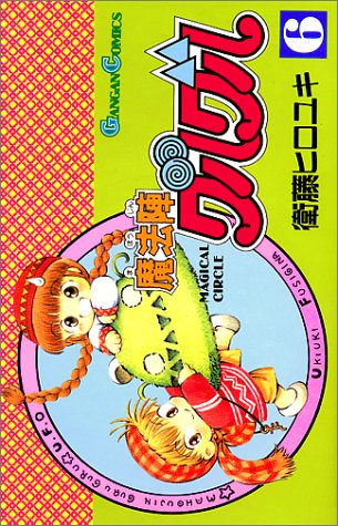 Mahoujin Guru-Guru Comic Book Vol.6[Japanese Edition]