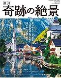週刊奇跡の絶景 Miracle Planet 2017年26号 ハルシュタット オーストリア【雑誌】
