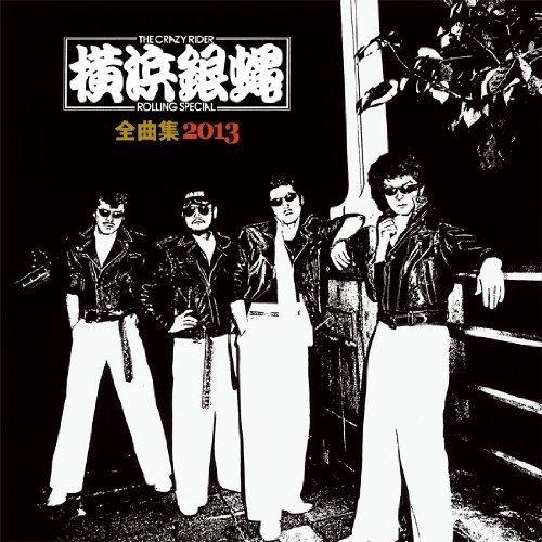 横浜銀蝿 全曲集 2013